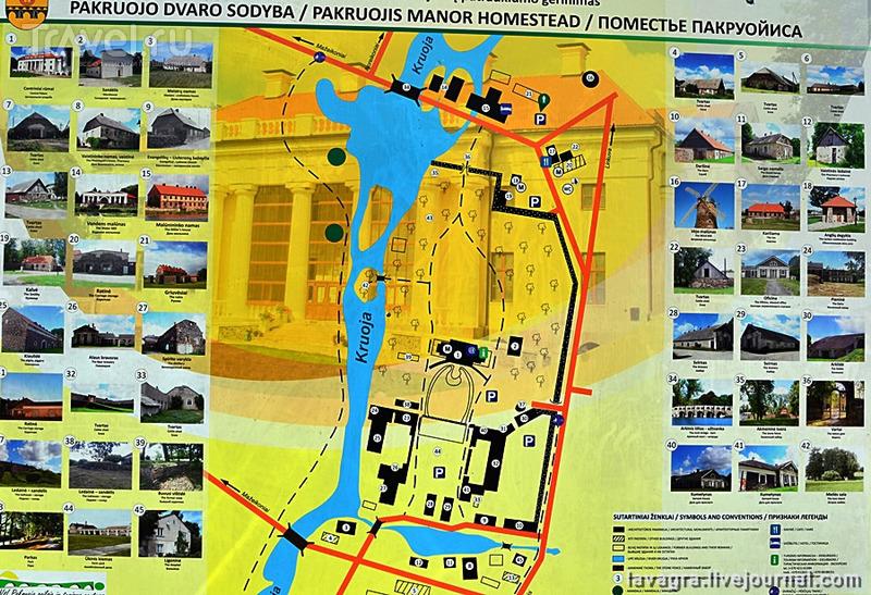 Каникулы в Пакруойисе или как правильно управлять самым большим поместьем в Литве / Литва
