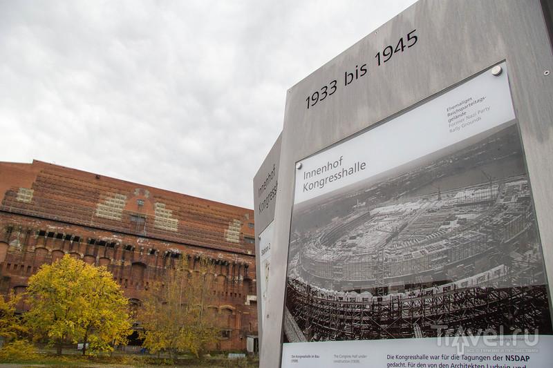 Территория съездов Национал-социалистической Немецкой Рабочей Партии (НСДАП) / Германия