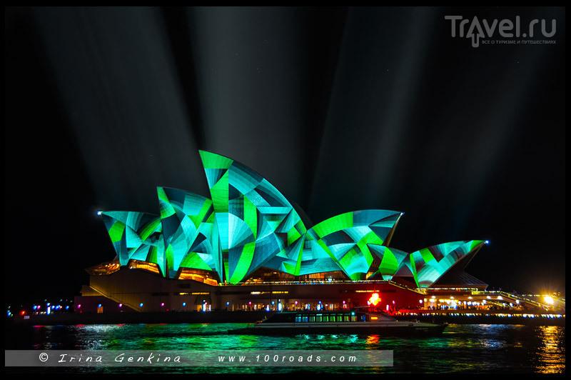 Фестиваль Яркий Сидней (Vivid Sydney) – 2015 / Австралия