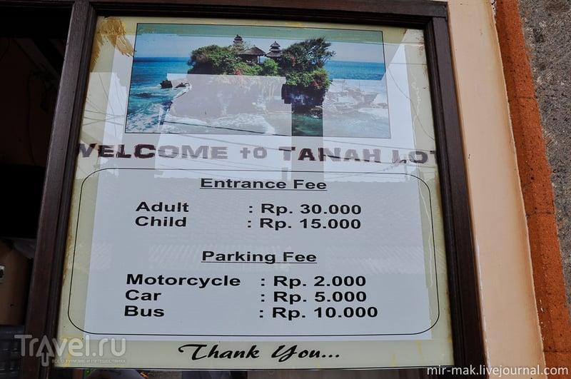 Храм Танах Лот, Бали / Фото из Индонезии