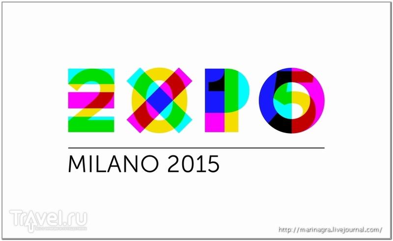 Всемирная выставка EXPO 2015 в Милане / Италия