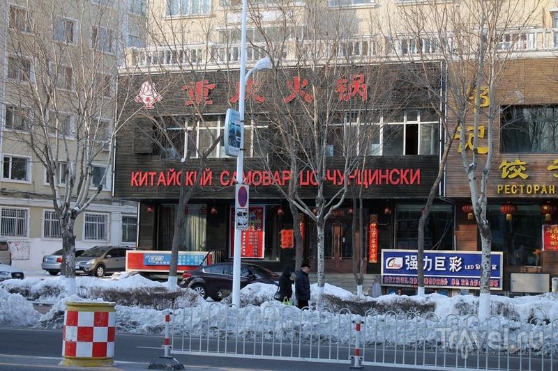 Китай: Хэйхэ - город смешных надписей / Китай