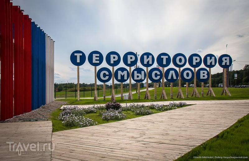 """""""Территория смыслов на Клязьме"""" / Россия"""