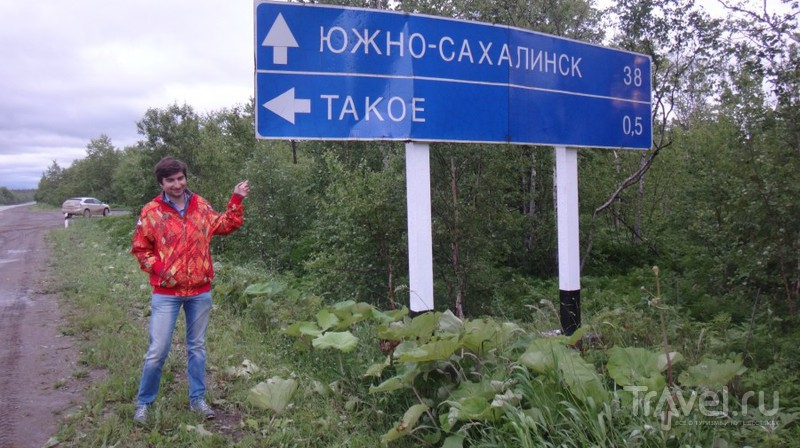 Сахалин. День второй