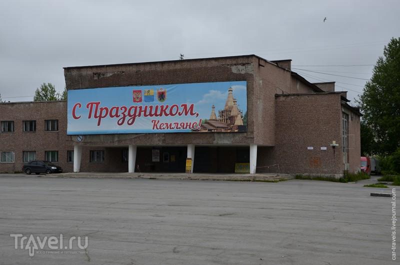 Заполярное путешествие. Кемь / Россия