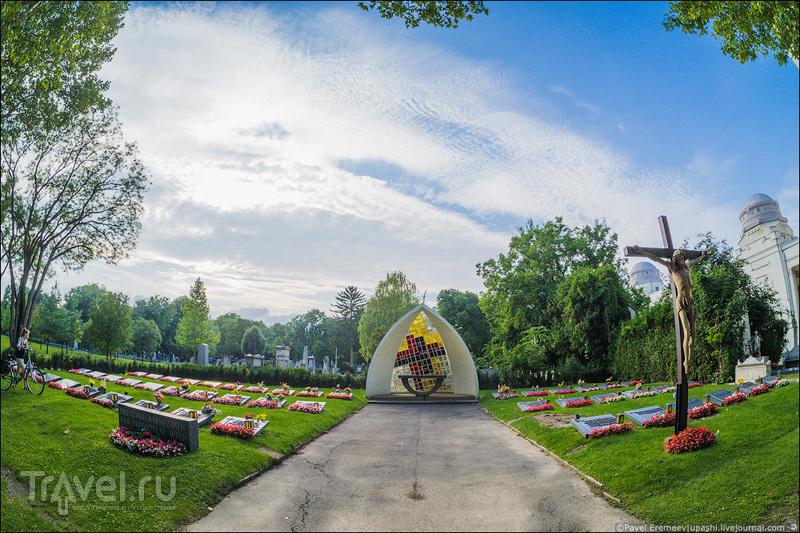 Венское центральное кладбище... VIP - Зона / Австрия