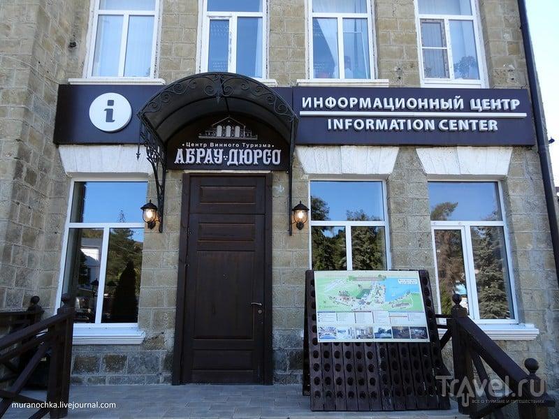 Осенний калейдоскоп в Абрау-Дюрсо / Россия
