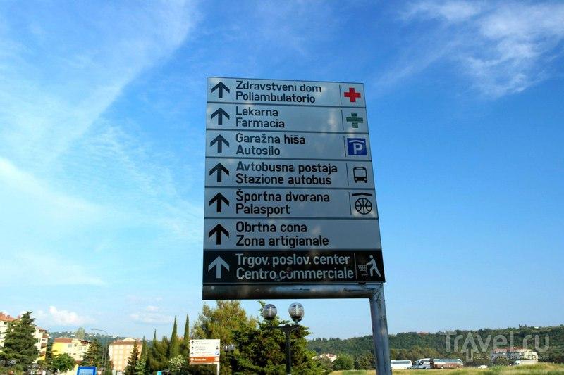 Порторож, Словения - Пойдешь налево, может там лучше будет? / Словения
