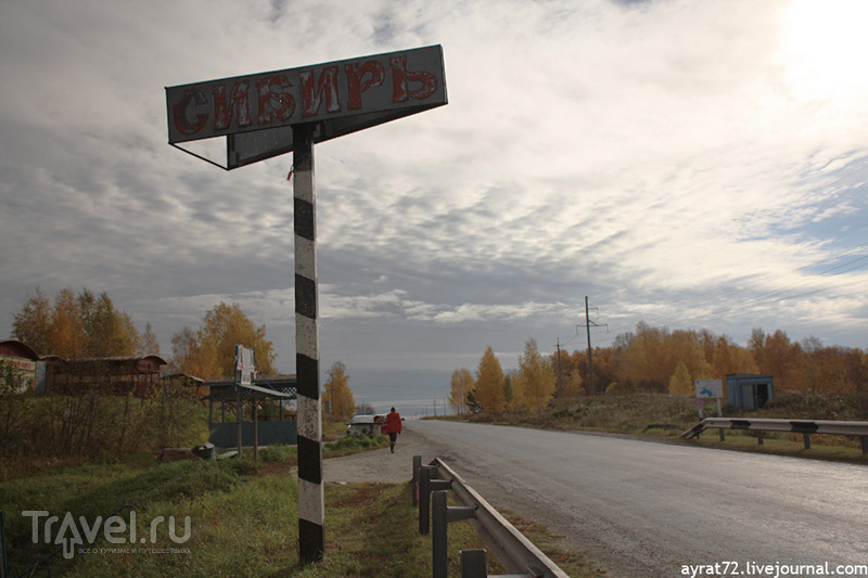 Средний Урал / Россия
