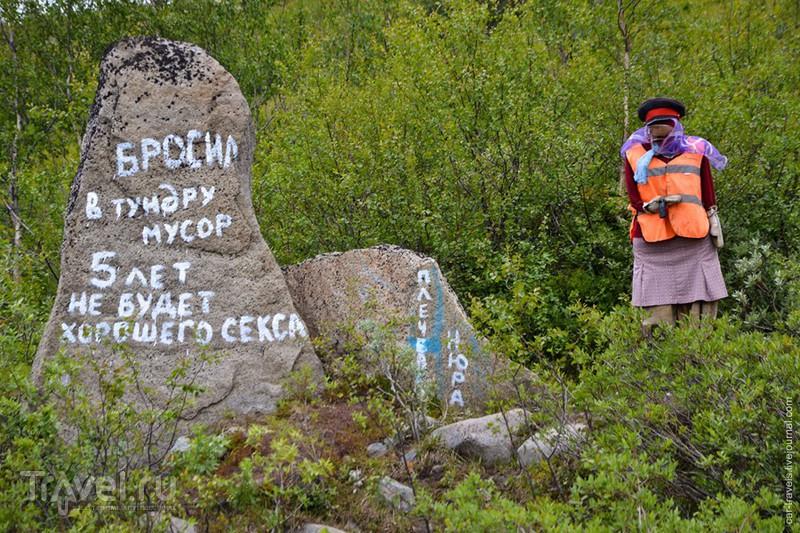 Заполярное путешествие. Териберка / Россия