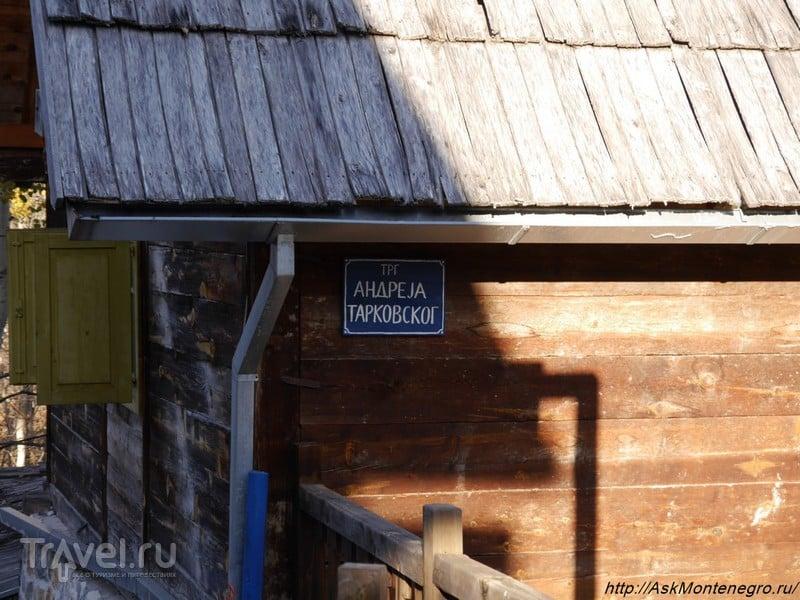 Кустендорф - деревня Эмира Кустурицы / Сербия