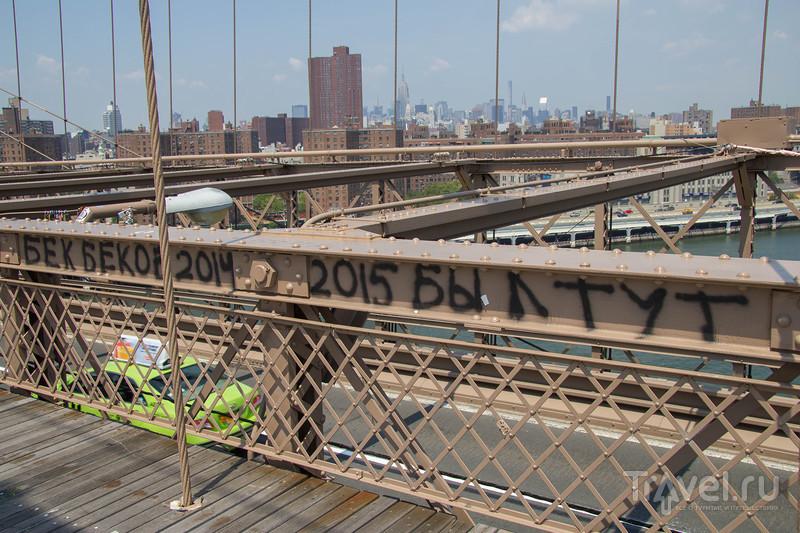 Нью-Йорк, Нью-Йорк. От моста к мосту / Фото из США
