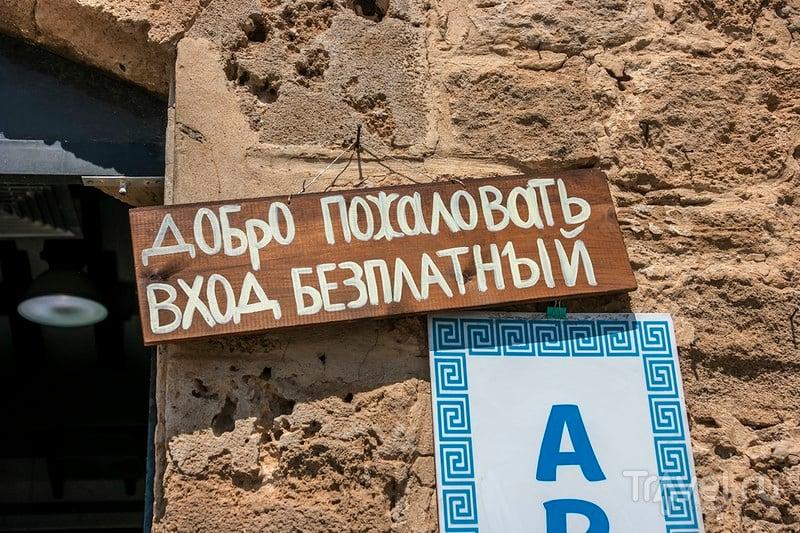 Добро пожаловать. Вход бесплатный / Кипр