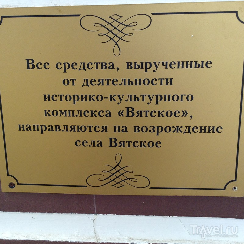 Россия, которую мы не теряли! Село Вятское - бизнес или служение? / Россия