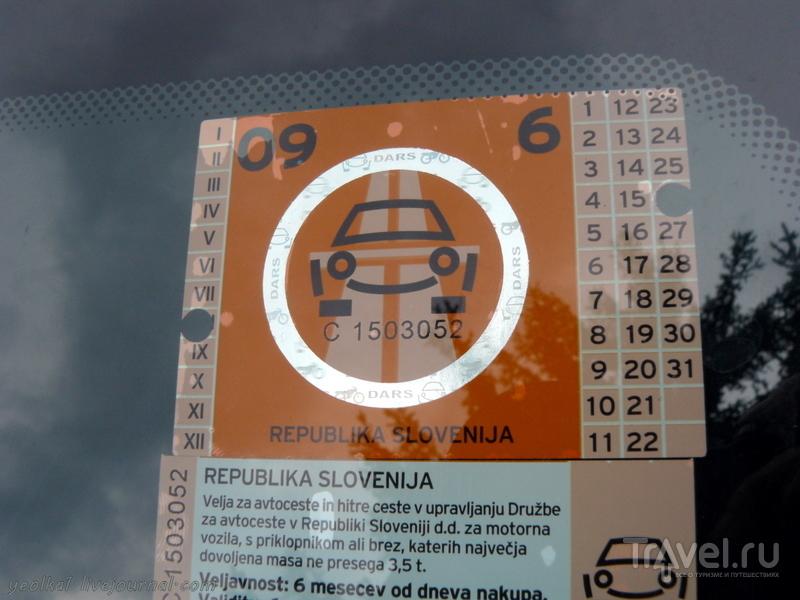 Словения - Хорватия без городов. Приезд / Фото из Словении