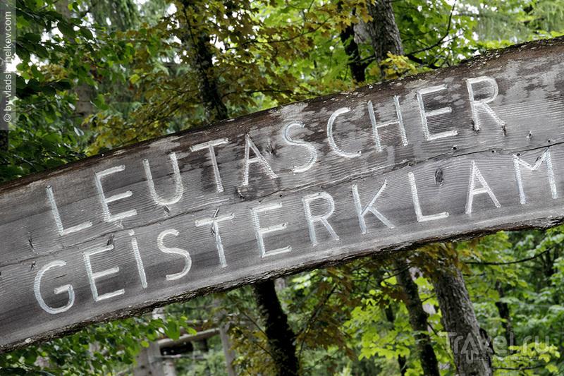 Leutascher Geisterklamm - ущелье духов, домовых и гномов / Фото из Австрии