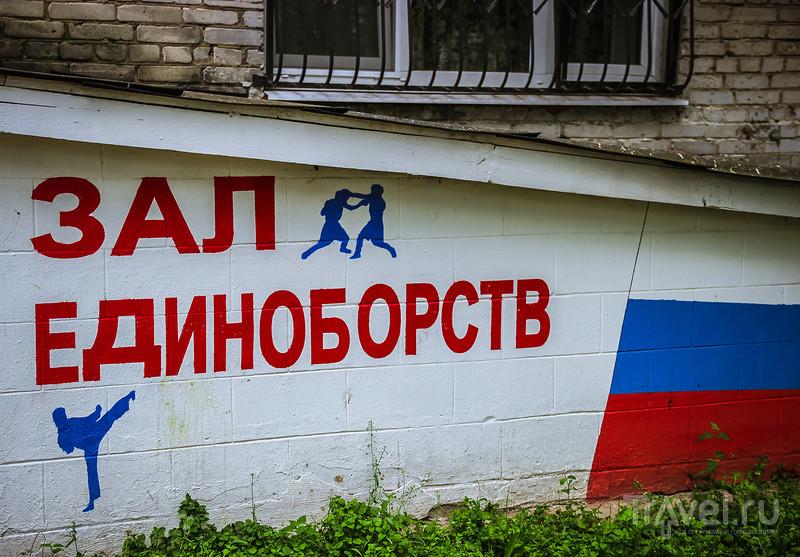 Город Петушки / Россия