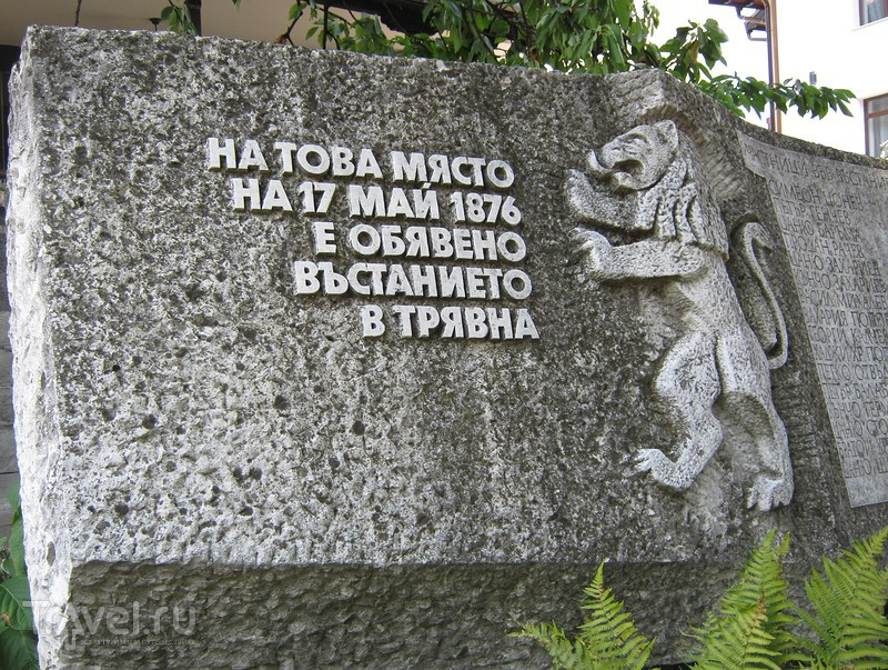 Трявна / Болгария