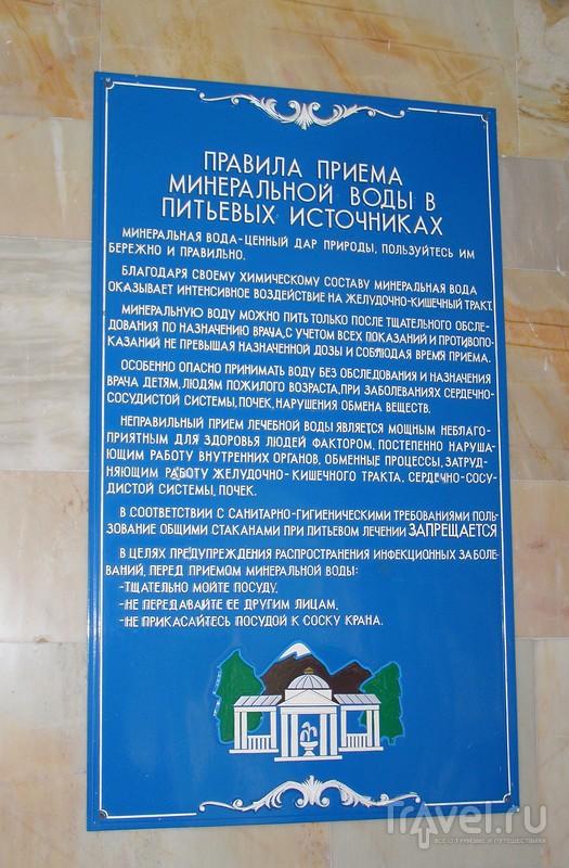 Ставропольский край. Ессентуки. Минеральные источники / Россия