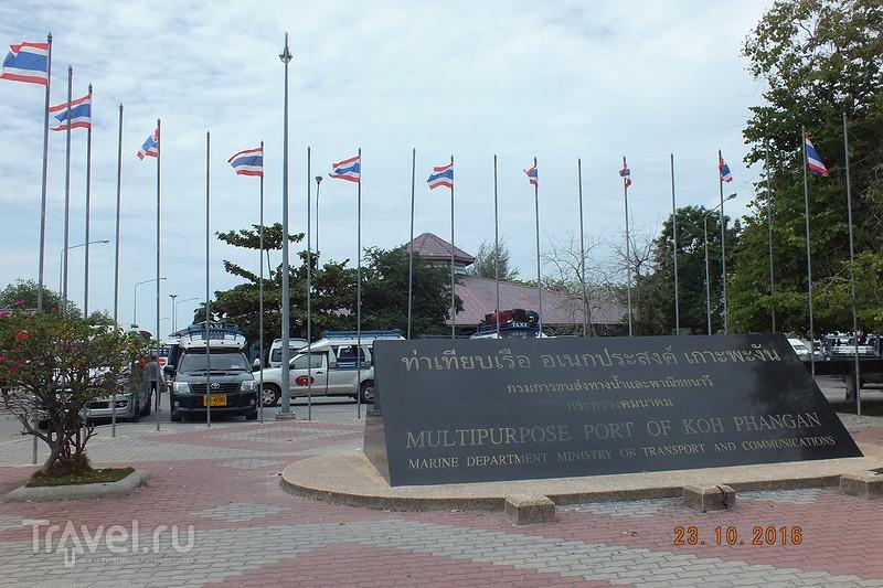 Таиланд. Остров Панган / Таиланд