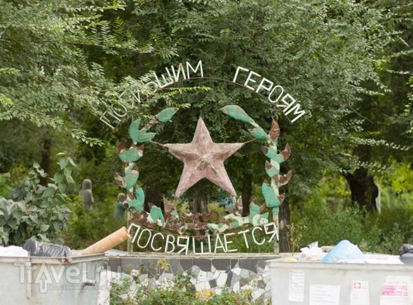 """Цыганский парк """"живых и мёртвых"""" в Днепропетровске / Украина"""