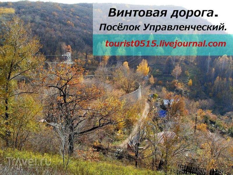 Винтовая дорога. Посёлок Управленческий / Россия