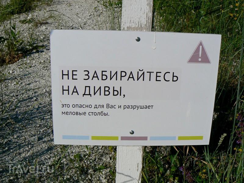Воронежская обл. Дивногорье. Большие Дивы / Россия