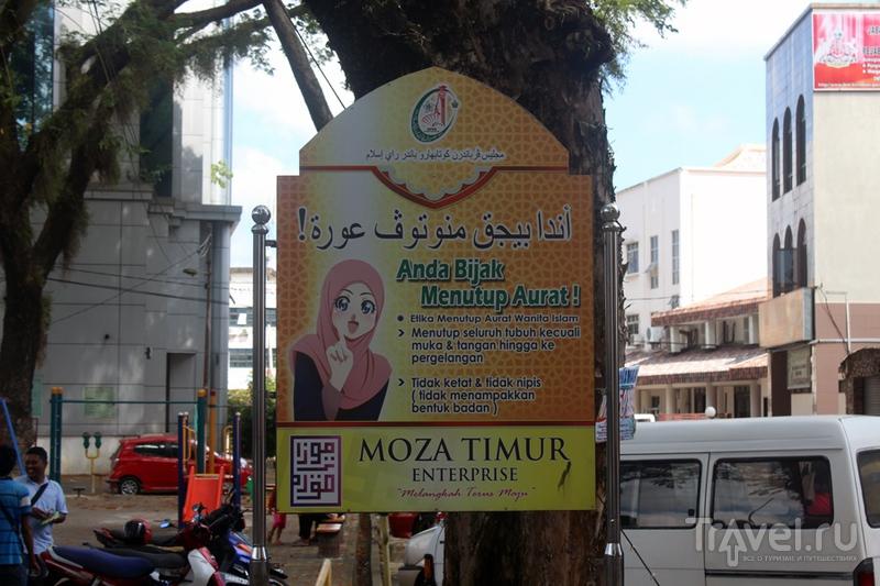 Малайзия: Кота-Бару / Малайзия