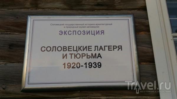 Карелтревел - Соловецкий ГУЛАГ - СЛОН / Россия