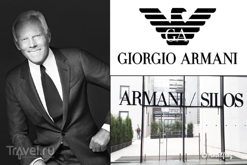 Выставка достижений Армани / Италия