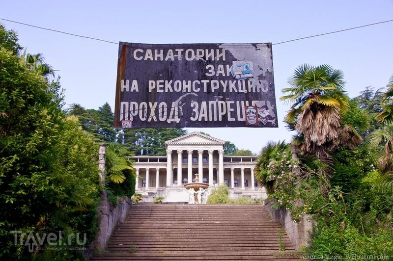 Санаторий закрыт на реконструкцию... / Россия