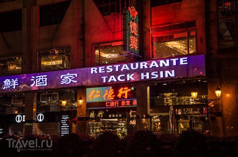 Ресторан Tack Hsin в Макао / Макао (Аомынь)