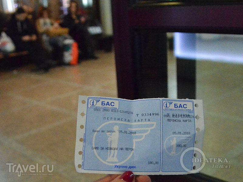 Перонный билет для прохода на автовокзал в Белграде / Сербия