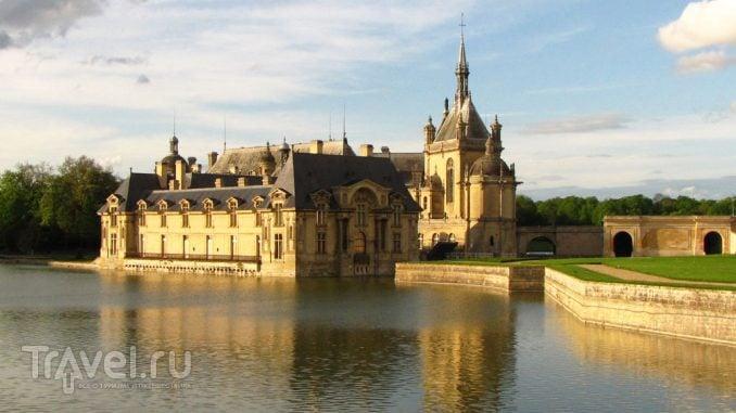 Замок Шантийи (Château de Chantilly), Франция / Фото из Франции