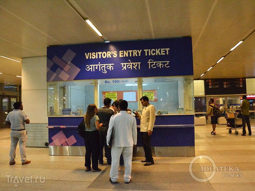 Касса для покупки входных билетов в аэропорту Дели / Фото из Индии