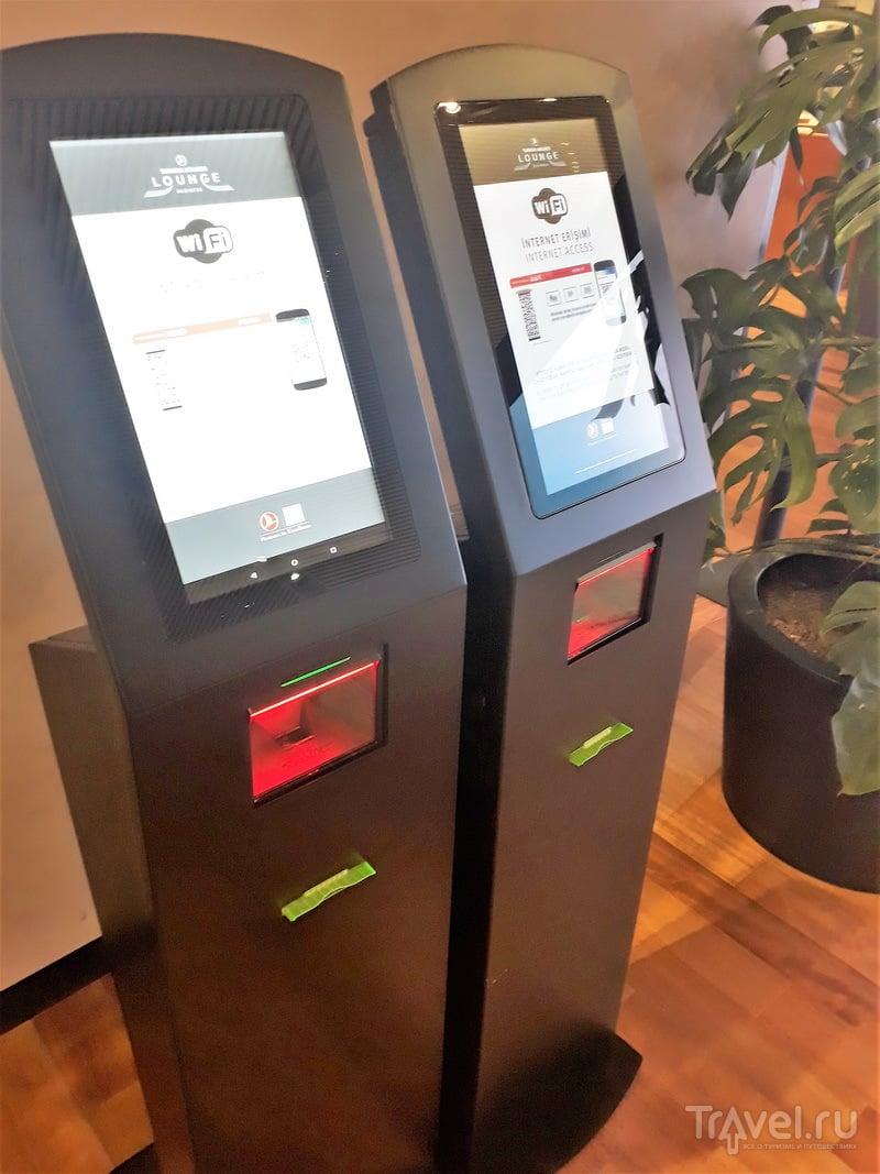 Автоматы выдачи кодов доступа в интернет, Business Lounge / Турция