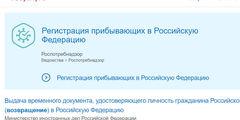 Обновлена анкета регистрации россиян, возвращающихся из-за границы