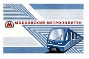 Внешний вид нового билета // mosmetro.ru
