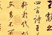 Каллиграфия – национальное искусство Китая. // art-virtue.com