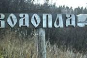 Водопад Кивач - популярная достопримечательность Карелии. // Travel.ru