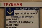 В центре Москвы открылась новая станция метро. // mosmetro.ru
