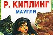 Сказки Киплинга популярны во всем мире. // ozon.ru