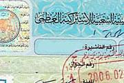 Фрагмент визы в Ливию. // GettyImages