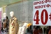 В магазинах Афин уже сейчас скидки достигают 40%. // greek.ru