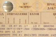 Билет российских железных дорог // Travel.ru