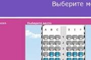 Фрагмент страницы выбора места в самолете на сайте Sky Express // Travel.ru