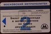 Старый билет московского метро на две поездки // Travel.ru