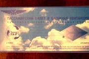 Билет на бланке ТКП // Travel.ru