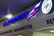 """""""Аэрофлот-Бонус"""" упростил оформление премий в офисах. // rp-media.ru"""
