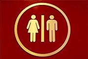 Сейчас в столице Литвы действует всего 11 общественных туалетов. // GettyImages